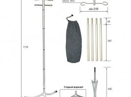 Штатив разборный для вливаний М192-02